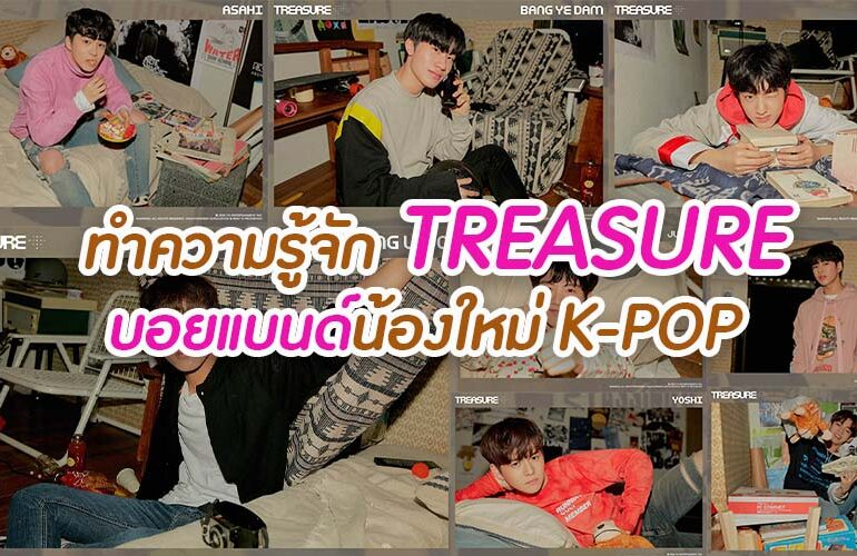 ทำความรู้จัก Treasure บอยแบนด์น้องใหม่ K-pop